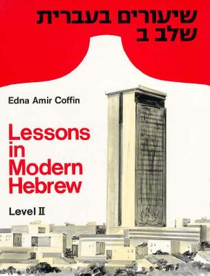 Lessons in Modern Hebrew Level 2 By Coffin, Edna Amir